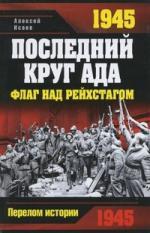 1945 Последний круг ада