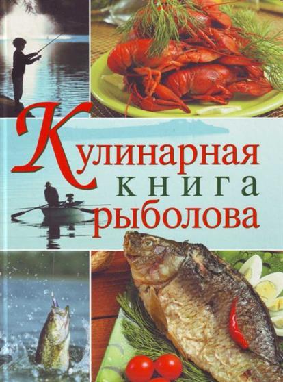 Спиннер К. Кулинарная книга рыболова отсутствует большая кулинарная книга