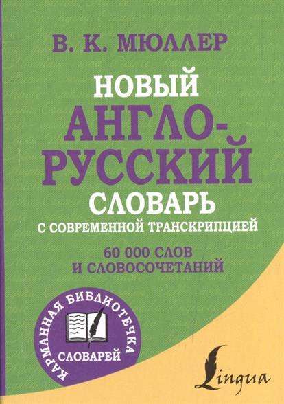 Новый англо-русский словарь с современной транскрипцией. 60 000 слов и словосочетаний