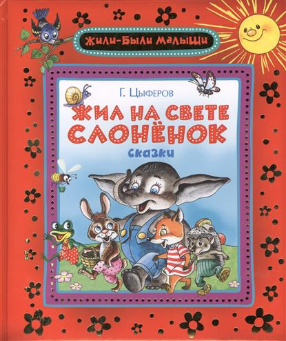 Цыферов Г.: Жил на свете слоненок. Сказки