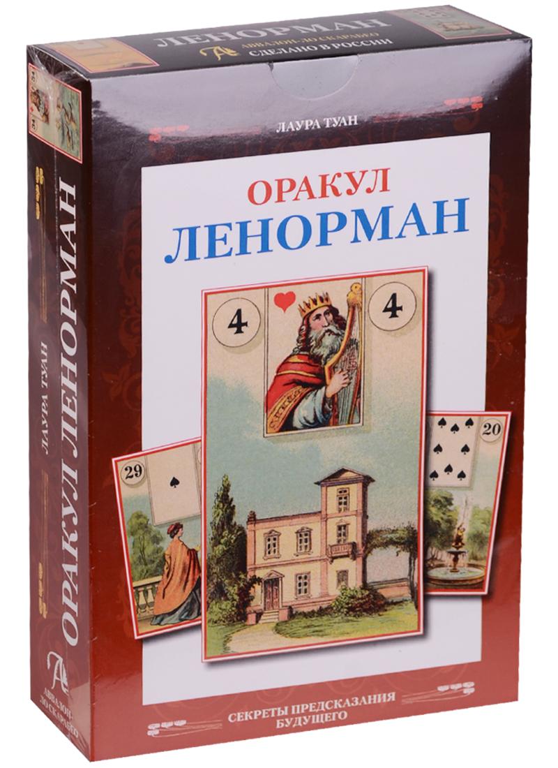 Лаура Туан Оракул Ленорман. Книга и 36 карт 60х90 ISBN: 9785919372189 цена