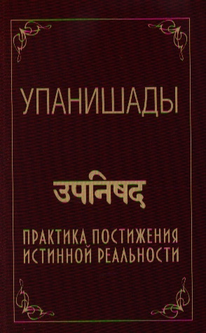 Упанишады. 2-е издание