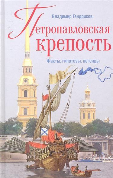 Петропавловская крепость Факты гипотезы легенды