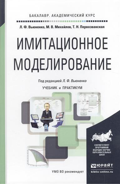 Вьюненко Л., Михайлов М., Первозванская Т. Имитационное моделирование. Учебник и практикум для академического бакалавриата валерий строгалев имитационное моделирование