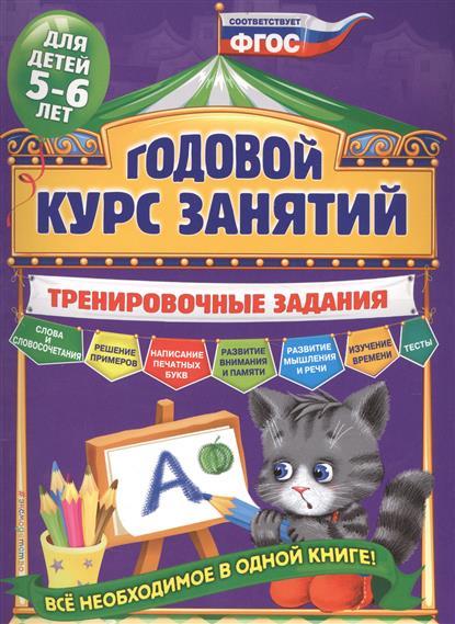 Волох А. Годовой курс занятий. Тренировочные задания для детей 5-6 лет