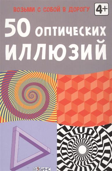 Таплин С. 50 оптических иллюзий энциклопедия иллюзий