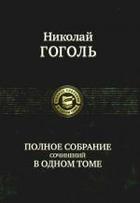 Гоголь Полное собрание сочинений в одном томе