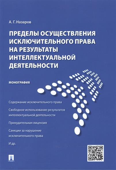 Пределы осуществления исключительного права на результаты интеллектуальной деятельности: монография