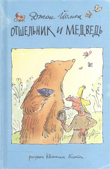 Йомен Дж. Отшельник и медведь йомен дж отшельник и медведь isbn 9785905782985