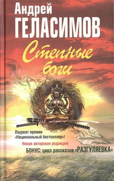 Геласимов А. Степные боги. Разгуляевка василий сахаров степные волки
