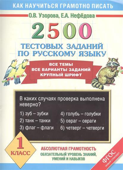Узорова О., Нефедова Е. 2500 тестовых заданий по русскому языку. 1 класс. Все темы. Все варианты заданий. Крупный шрифт