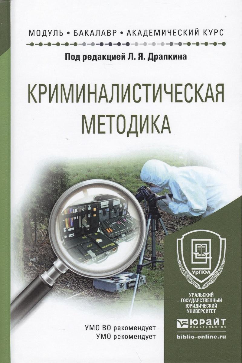 Криминалистическая методика: Учебное пособие для академического бакалавриата