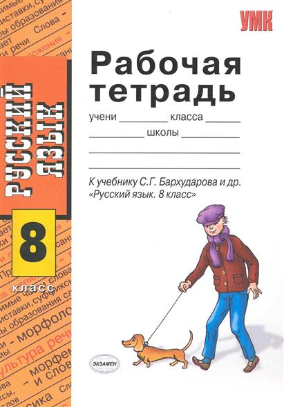 Петрова Е.: Рабочая тетрадь по русскому языку 8 кл.