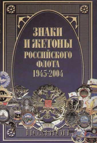 Доценко В. Знаки и жетоны Российского Флота. 1945-2004. Часть 1