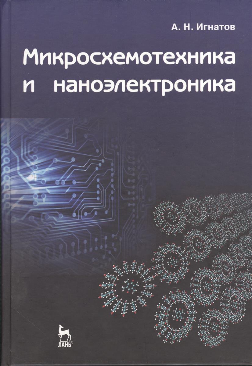 Игнатов А. Микросхемотехника и наноэлектроника: учебное пособие а а щука наноэлектроника