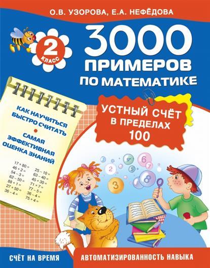 Скачать 3000 Примеров По Математике 1 Класс
