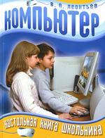 Компьютер Настольная книга школьника