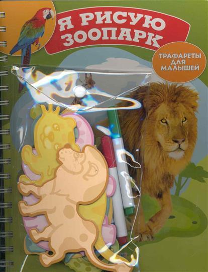 Я рисую зоопарк