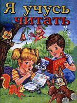 Я учусь читать Пособие для занятий с детьми по обучению грамоте