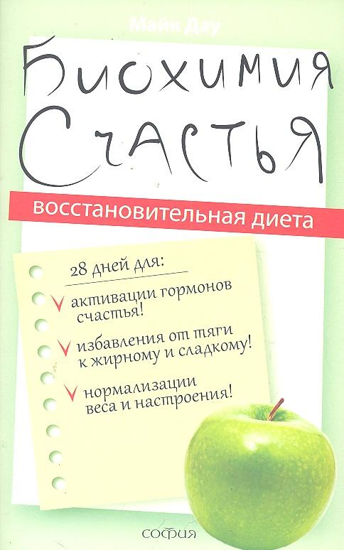 Дау М. Биохимия счастья Восстановительная Диета лазарева м в яблочная диета
