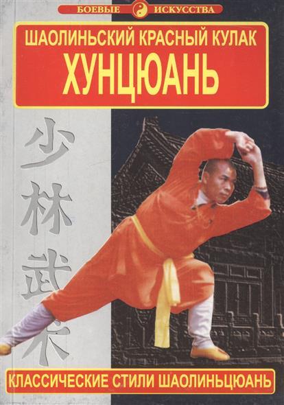 Шаолинский Красный кулак Хунцюань