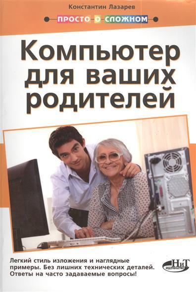 Лазарев К. и др. Компьютер для ваших родителей цой л компьютер для ваших родителей 4 е издание