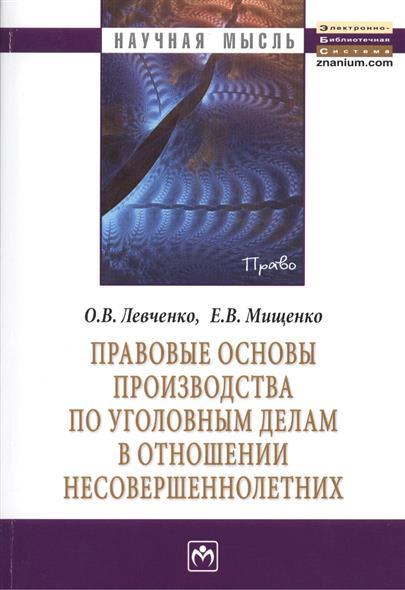 Левченко О., Мищенко Е. Правовые основы производства по уголовным делам в отношении несовершеннолетних. Монография