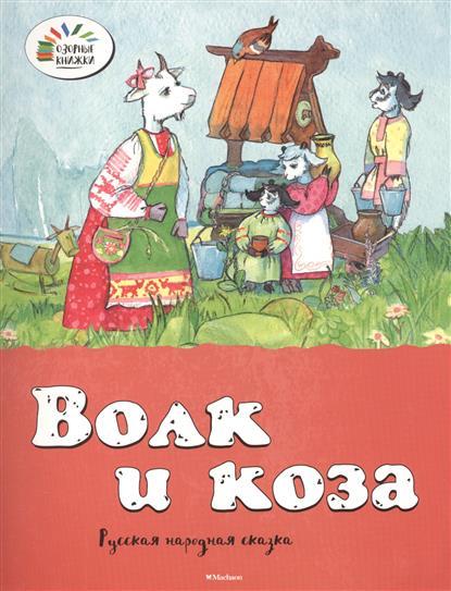 Рахманова С.: Волк и коза. Русская народная сказка