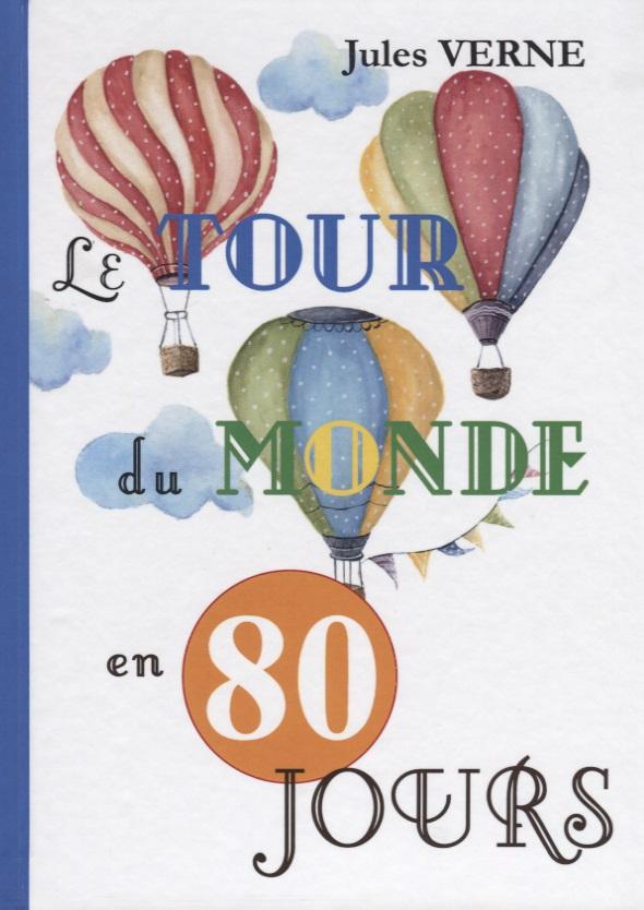 Verne J. Le Tour Du Monde En 80 Jours verne j verne 20 000 leagues under the sea