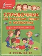 Справочник по русскому языку и математике для начальной школы