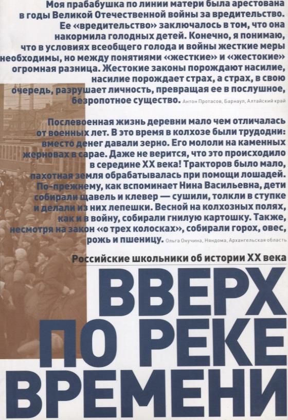 Вверх по реке времени. Российские школьники об истории XX века
