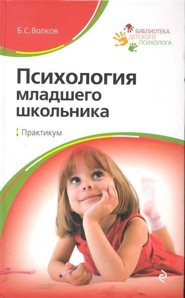 Психология младшего школьника Практикум