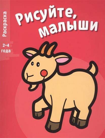Рисуйте, малыши! (2-4 года) Выпуск 4. Коза