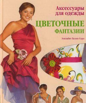 Серл Э. Аксессуары для одежды Цветочные фантазии аксессуары для детей
