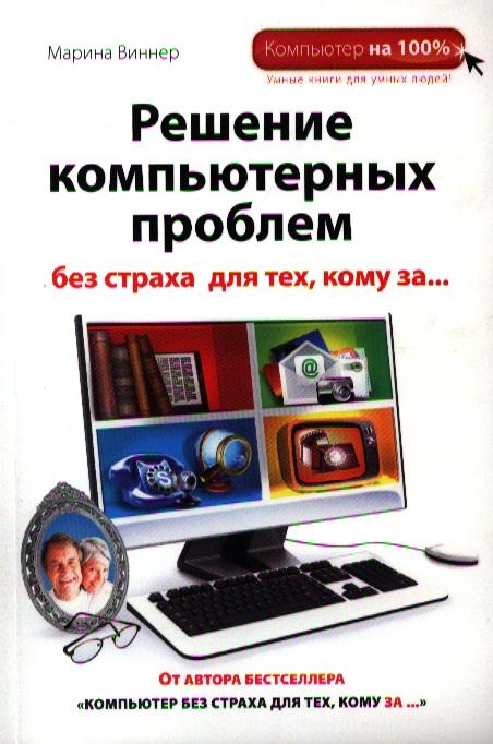 Виннер М. Решение компьютерных проблем без страха для тех, кому за…