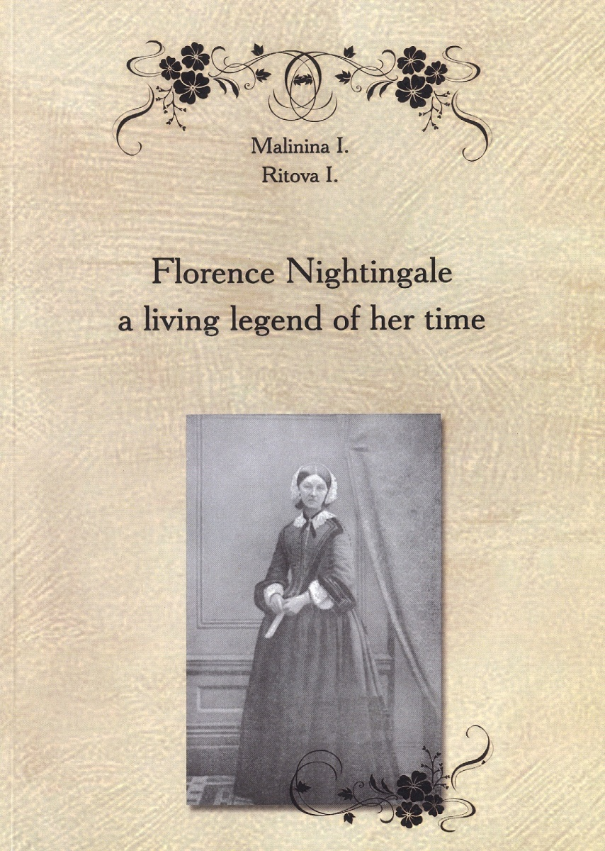 Малинина И., Рытова И. Florence Nightingale a living legend of her time. Пособие по английскому языку raymie nightingale