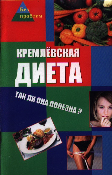 Кремлевская диета. Так ли она полезна? 4-е издание