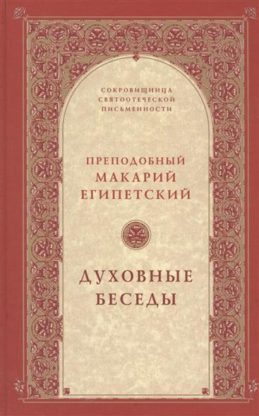 Египетский М. Духовные беседы духовные беседы 4 cd