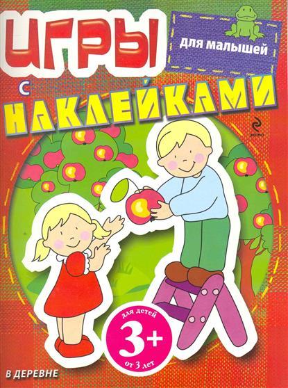 Игры с наклейками для малышей В деревне