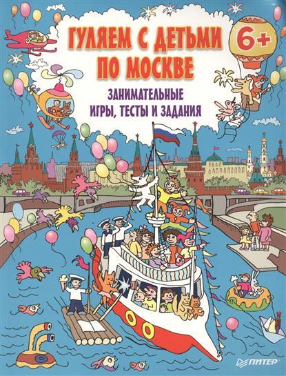 Власова Е. (ред.) Гуляем с детьми по Москве. Занимательные игры, тесты и задания скоробогатова е волшебные игры с детьми
