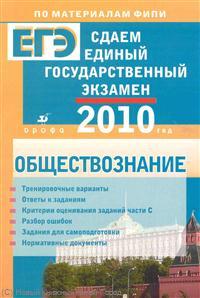 Обществознание Сдаем ЕГЭ 2010