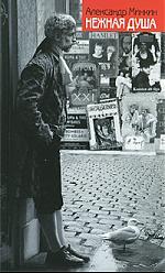 Минкин А. Нежная душа ISBN: 9785170613144 минкин а аудиокн минкин письма президенту 2cd