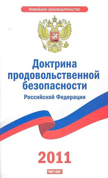 Доктрина продовольственной безопасности РФ