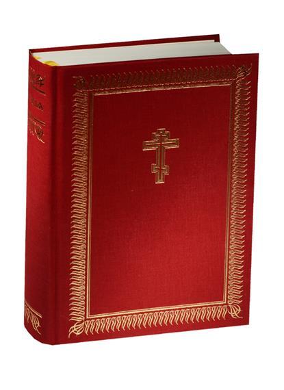 Библия. Книги Священного Писания Ветхого и Нового Завета на церковнославянском языке с параллельными текстами. Репринтное издание