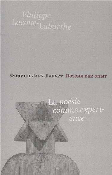 Лаку-Лабарт Ф. Поэзия как опыт