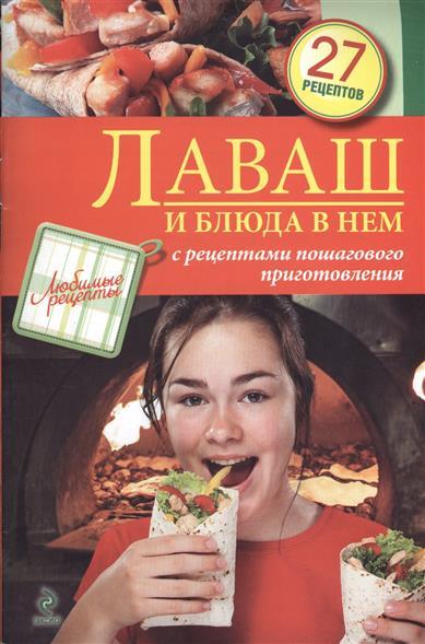 Лаваш и блюда в нем с рецептами пошагового приготовления
