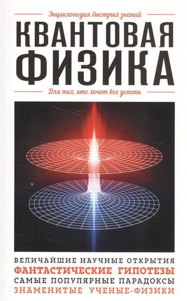 Яворская Е. (ред.) Квантовая физика. Для тех, кто хочет все успеть наука для тех кто хочет все успеть