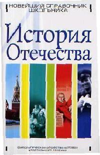 История Отечества Новейший справочник школьника