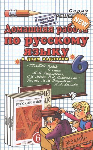 Ерманок А. Домашняя работа по русскому языку за 6 класс к учебнику М.М. Разумовской и др.