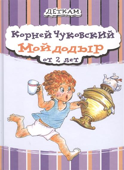 Чуковский К. Мойдодыр. От 2 лет художественные книги алфея к чуковский мойдодыр